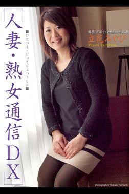 人妻・熟女通信DX 「解禁!京都でイカせた四十路妻」 立花みやび-電子書籍