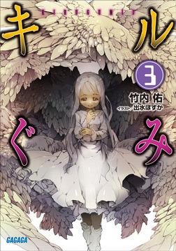 キルぐみ3-電子書籍