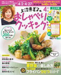 上沼恵美子のおしゃべりクッキング2018年4月号