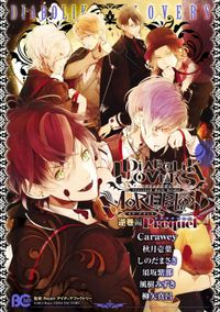 DIABOLIK LOVERS MORE,BLOOD 逆巻編 Prequel