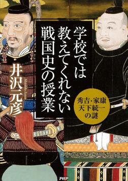 学校では教えてくれない戦国史の授業 秀吉・家康天下統一の謎-電子書籍
