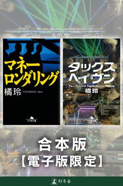 『マネーロンダリング』『タックスヘイヴン』合本版【電子版限定】-電子書籍