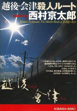 越後・会津殺人ルート-電子書籍