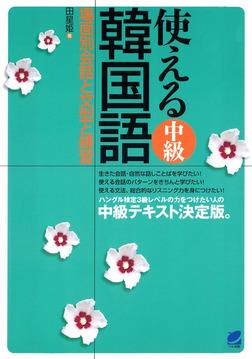 使える中級韓国語(CDなしバージョン)-電子書籍