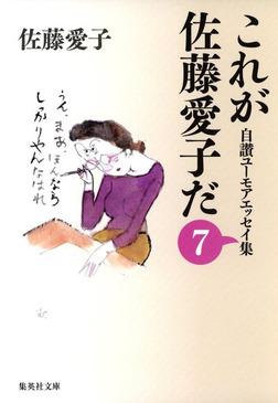 これが佐藤愛子だ 7-電子書籍