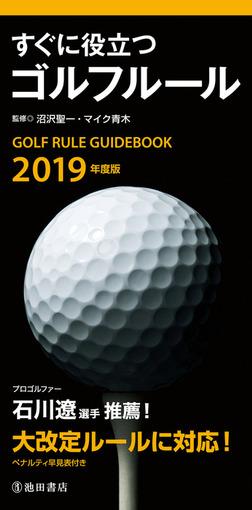 2019年度版 すぐに役立つ ゴルフルール(池田書店)-電子書籍