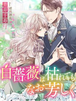 白薔薇は枯れてもなお芳しく【SS付】-電子書籍