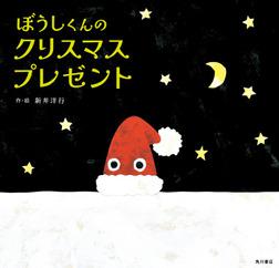 ぼうしくんのクリスマスプレゼント-電子書籍