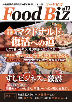 フードビズ77号-電子書籍