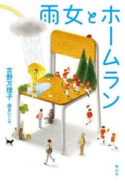 雨女とホームラン-電子書籍