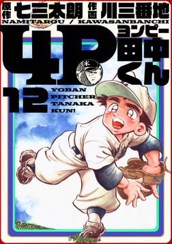 4P田中くん 12巻-電子書籍