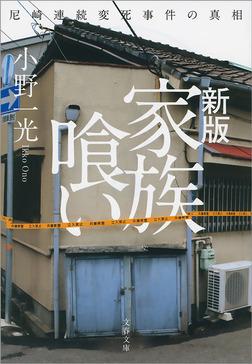 新版 家族喰い 尼崎連続変死事件の真相-電子書籍