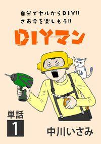 DIYマン【単話】(1)