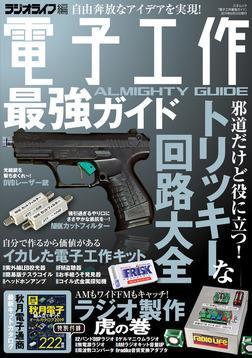 電子工作最強ガイド-電子書籍