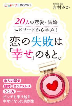 恋の失敗は「幸せ」のもと。 20人の恋愛・結婚エピソードから学ぶ!-電子書籍