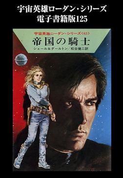 宇宙英雄ローダン・シリーズ 電子書籍版125 帝国の騎士-電子書籍