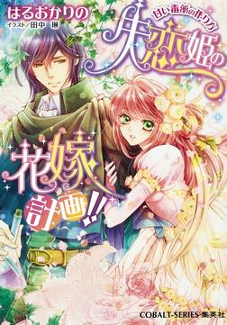 失恋姫の花嫁計画!! 甘い毒薬の作り方-電子書籍