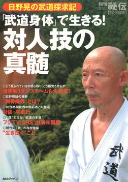 「武道身体」で生きる!対人技の真髄 : 日野晃の武道探求記-電子書籍