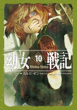 幼女戦記 10 Viribus Unitis-電子書籍