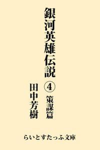 銀河英雄伝説4 策謀篇