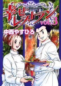 幸せレストラン Vol.3