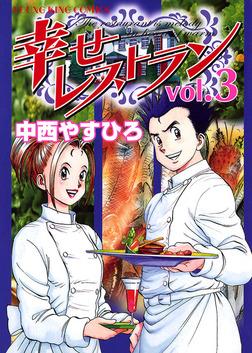 幸せレストラン / 3-電子書籍