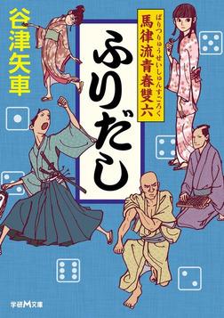 ふりだし 馬律流青春雙六-電子書籍
