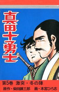真田十勇士 第5巻