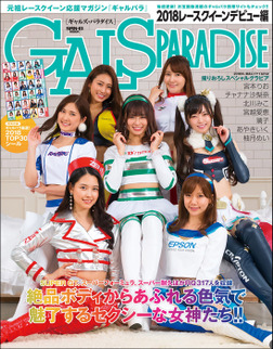 GALS PARADISE 2018レースクイーンデビュー編-電子書籍