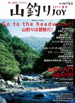 山釣りJOY 2017-電子書籍