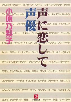 声に恋して 声優(小学館文庫)-電子書籍