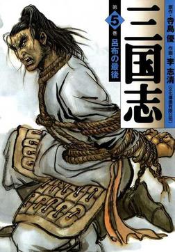 三国志 5-電子書籍