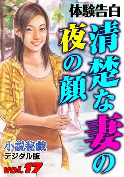 【体験告白】清楚な妻の夜の顔 ~『小説秘戯』デジタル版 vol.17~-電子書籍