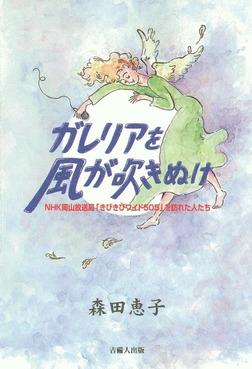 ガレリアを風が吹きぬけ-NHK岡山放送局「きびきびワイド505」を訪れた人たち--電子書籍