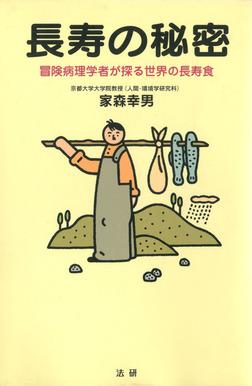 長寿の秘密 : 冒険病理学者が探る世界の長寿食-電子書籍
