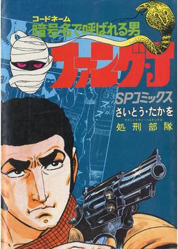ファング・J 3巻-電子書籍