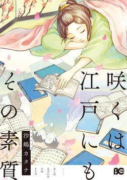 咲くは江戸にもその素質 1【フルカラー】-電子書籍