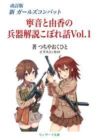 GIRLS COMBAT Vol.01kaisetsu