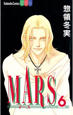 MARS(6)-電子書籍