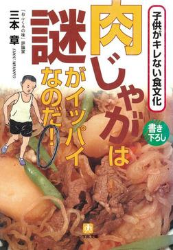 肉じゃがは謎がイッパイなのだ!(小学館文庫)-電子書籍