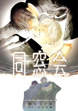 同窓会~COLD SLEEP~-電子書籍