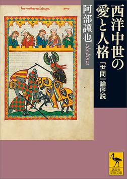 西洋中世の愛と人格 「世間」論序説-電子書籍