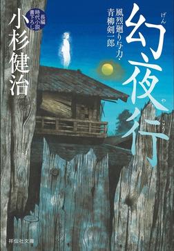 幻夜行-電子書籍