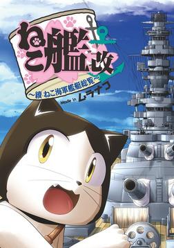 ねこ艦改~續ねこ海軍艦艇総覧~ 2-電子書籍