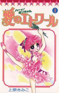 ハーイ!まりちゃん 愛のエトワール(1)