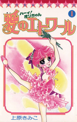 ハーイ!まりちゃん 愛のエトワール(1)-電子書籍