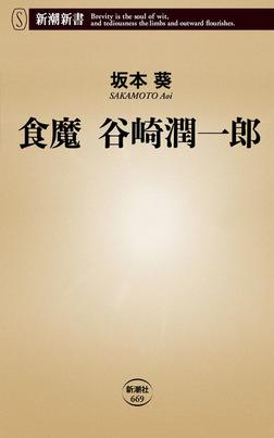 食魔 谷崎潤一郎-電子書籍