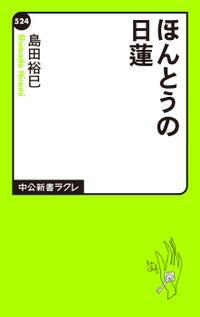 ほんとうの日蓮(中公新書ラクレ)