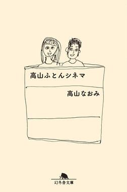 高山ふとんシネマ-電子書籍