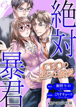 er-絶対暴君 CEOの淫らな溺愛-電子書籍